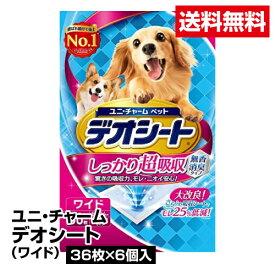 ペット用品 犬 ユニチャーム デオシート ワイド 36枚×6個入_4520699670354_92