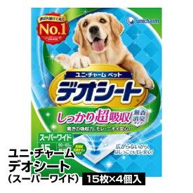 ペット用品 犬 ユニチャーム デオシート スーパーワイド 15枚×4個入_4520699674703_92