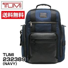 送料無料 ブランド バックパック TUMI 232389 Alpha Bravo シェパード デラックスブリーフパック NAVY ネイビー_4582357834539_21