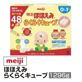 粉ミルク meiji ベビー ミルク ほほえみ らくらくキューブ 1296g_4902705119123_65