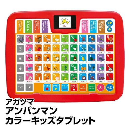 おもちゃ 知育玩具 アガツマ アンパンマン カラーキッズタブレット_4971404312784_85