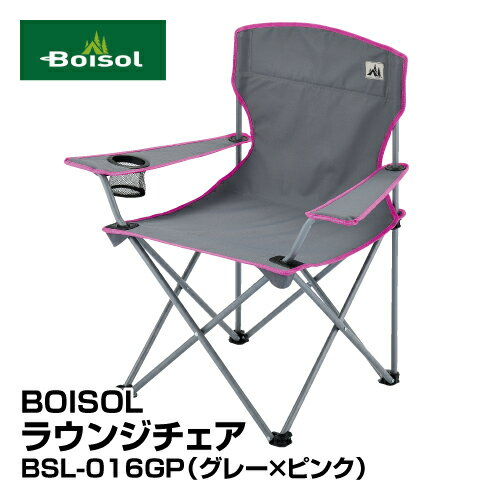 アウトドアチェア BSL-016GP ラウンジチェア グレー×ピンク_4983956380326_97