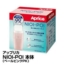 おむつ処理ポット アップリカ Aprica ニオイポイ 本体 ペールピンク PK_4969220001074_65