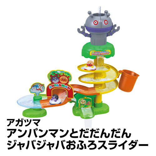 おもちゃ 幼児向け お風呂用 アガツマ アンパンマンとだだんだん ジャバジャバおふろスライダー_4971404315068_85