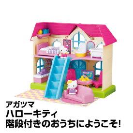 おもちゃ 女児向け きせかえ人形 ドールハウス アガツマ ハローキティ 階段付きのおうちにようこそ!_4971404314887_85