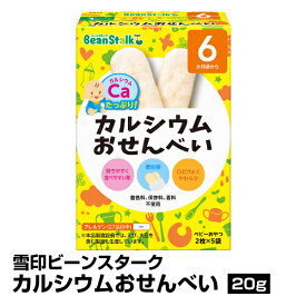 離乳食 ベビーフード おやつ 雪印ビーンスターク カルシウムおせんべい 20g_4987493005117_65