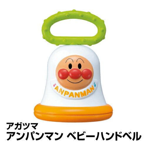ベビー おもちゃ ガラガラ ラトル アガツマ アンパンマン ベビーハンドベル_4971404303249_65