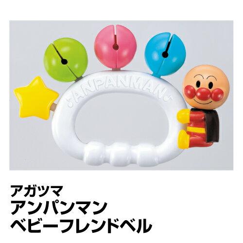 ベビー おもちゃ ガラガラ ラトル アガツマ アンパンマン ベビーフレンドベル_4971404303256_65