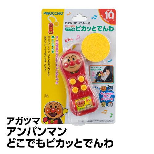ベビー おもちゃ 電子玩具 アガツマ アンパンマン どこでもピカッとでんわ_4971404312517_65