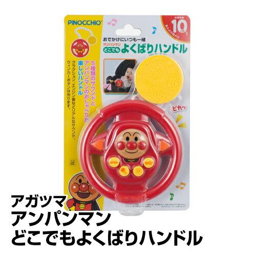 ベビー おもちゃ 乗用玩具 アガツマ アンパンマン どこでもよくばりハンドル_4971404312333_65