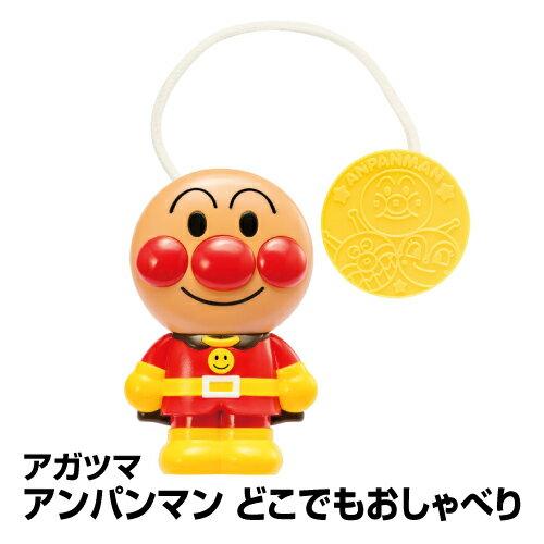 ベビー おもちゃ 電子玩具 アガツマ アンパンマン どこでもおしゃべり_4971404314054_65