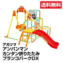 送料無料 ベビー おもちゃ ベビージム 室内遊具 アガツマ アンパンマン カンタン折りたたみブランコパークDX_49714043…