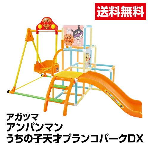 送料無料 ベビー おもちゃ ベビージム 室内遊具 アガツマ アンパンマン うちの子天才ブランコパークDX_4971404311787_65