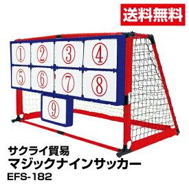 送料無料 スポーツ玩具 サッカー サクライ貿易 EFS-182 マジックナインサッカー_4982724435398_97