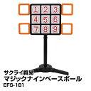 スポーツ玩具 野球 サクライ貿易 EFS-181 マジックナインベースボール_4982724435381_97