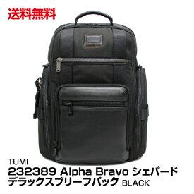 送料無料 ブランド バックパック TUMI 232389 Alpha Bravo シェパード デラックスブリーフパック BLACK ブラック_4582357834522_21