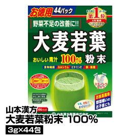 健康飲料 青汁 山本漢方 大麦若葉粉末100% 3g×44包_4979654025560_84