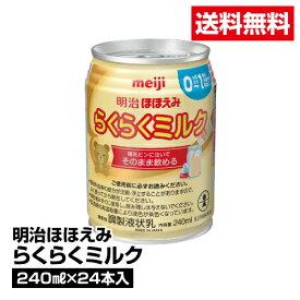 送料無料 液体ミルク ベビー meiji 明治 ほほえみ らくらくミルク 240ml×24本_4902705022454_65