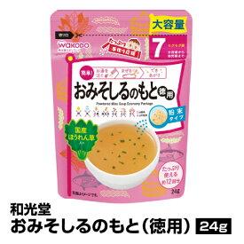 離乳食 ベビーフード 粉末 WaKODO 和光堂 おみそしるのもと 徳用 24g_4987244194138_65