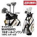 送料無料 ゴルフ クラブセット Callaway キャロウェイ WARBIRD19 オールインワンセット 14PC スチールS_0190228863652…