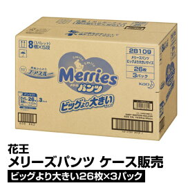 紙おむつ ケース販売 花王 メリーズパンツ さらさらエアスルー ビッグより大きい 26枚×3パック_4901301323019_5