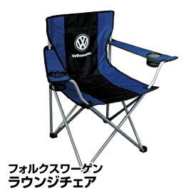 アウトドアチェア アウトドア キャンプ レジャー BBQ Volkswagen フォルクスワーゲン ラウンジチェア VWCH9764_4536214943391_97