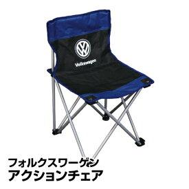 アウトドアチェア アウトドア キャンプ レジャー BBQ Volkswagen フォルクスワーゲン アクションチェア VWCH9765_4536214943407_97