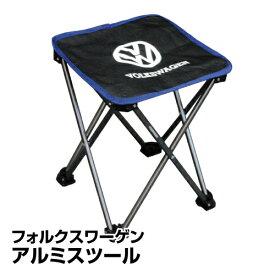 アウトドアチェア アウトドア キャンプ レジャー BBQ Volkswagen フォルクスワーゲン アルミスツール VWCH9766_4536214943414_97