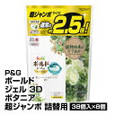 洗濯洗剤 P&G ボールド ジェルボール3D 癒しのパールボタニアの香り 超ジャンボ 詰替...