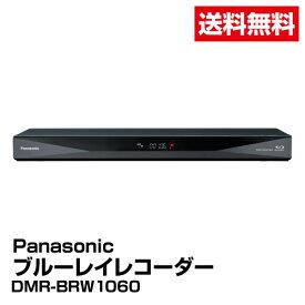送料無料 ブルーレイ panasonic パナソニック ブルーレイレコーダー DMR-BRW1060_4549980250099_94