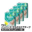 紙おむつ ケース販売 P&G パンパース さらさらケア テープ 新生児用 〜5kg 90枚×4袋_4902430759946_5