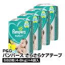 紙おむつ ケース販売 P&G パンパース さらさらケア テープ Sサイズ 4〜8kg 82枚×4袋_4902430759953_5