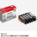 Canon キャノン 純正 インクカートリッジ BCI-371+370/5MP 5色マルチパック_4549292044058_81