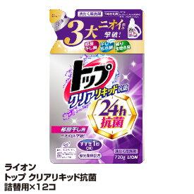 液体洗剤 洗濯用 ライオン トップ クリアリキッド抗菌 詰替 720g×12コ_4903301282921_10