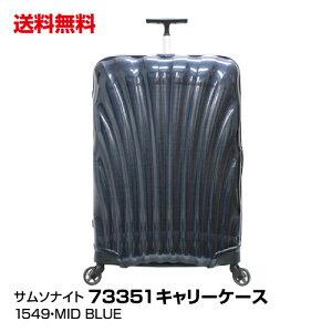 ブランド ハードタイプスーツケース Samsonite サムソナイト キャリーケース 73351 1549/MID BLUE_4582357840035_21