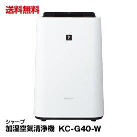 送料無料 空気清浄機 加湿器 シャープ 加湿空気清浄機 KC-G40 ホワイト_4974019894256_94
