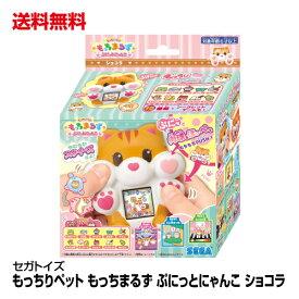 送料無料 おもちゃ 女児向け セガトイズ もっちりペット もっちまるず ぷにっとにゃんこ ショコラ_4979750801600_85