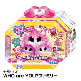 おもちゃ 女児向け セガトイズ WHO are YOU?ファミリー_4979750801815_85