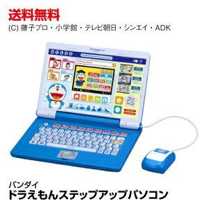 送料無料 電子玩具 おもちゃ バンダイ ドラえもん ステップアップパソコン_4549660248972_85