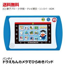 送料無料 電子玩具 おもちゃ バンダイ ドラえもん カメラでひらめきパッド_4549660355281_85
