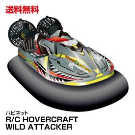 送料無料 ラジコン おもちゃ ハピネット R/C HOVERCRAFT WILD ATTACKER_4907953814615_85