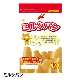 ベビーフード おやつ 低脂肪乳ミルクパン 45g_4901359312232_65