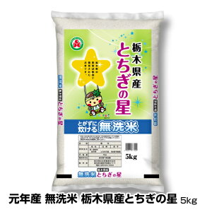 t_令和2年産 無洗米 栃木県産 とちぎの星 5kg_4906911611952_1