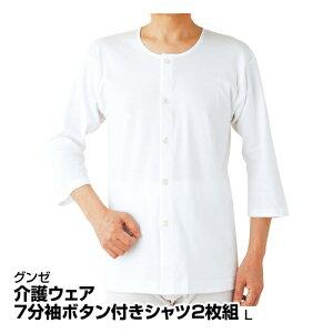 介護用下着 肌着 グンゼ 介護ウェア 7分袖ボタン付きシャツ 2枚組 L_4967162017801_11