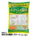 ネコ用トイレ用品 猫砂 常陸化工 おからの猫砂 グリーン 6L×4個_4952667143513_92