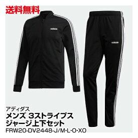 送料無料 メンズ ジャージ上下セット adidas アディダス 3ストライプス クロ M〜XO_2125700050105_93