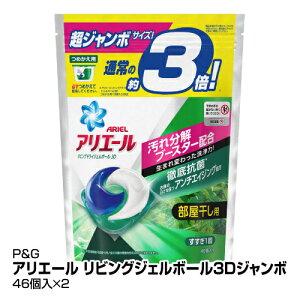 洗濯用品 洗濯ボール P&G アリエール リビングジェルボール 3Dジャンボ 46個入り×2_4902430146869_10