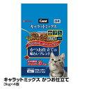 ペット用品 猫 キャットフード キャラットミックス かつお仕立ての味わいブレンド 3kg×4個入_4902162021595_92