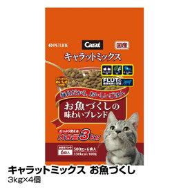 ペット用品 猫 キャットフード キャラットミックス お魚づくし 3kg×4個入_4902162027702_92