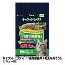 ペット用品 猫 キャットフード キャラットミックス 11歳からの高齢猫用+毛玉をおそうじ 2.7kg×4個入_4902162027719_92